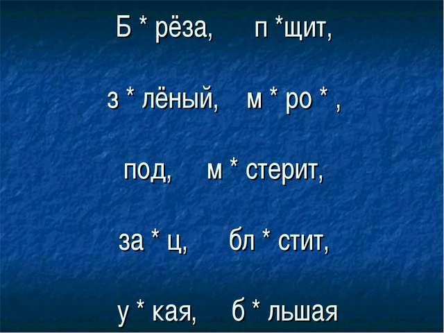 Б * рёза, п *щит, з * лёный, м * ро * , под, м * стерит, за * ц, бл * стит,...