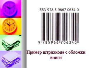 Пример штрихкода с обложки книги