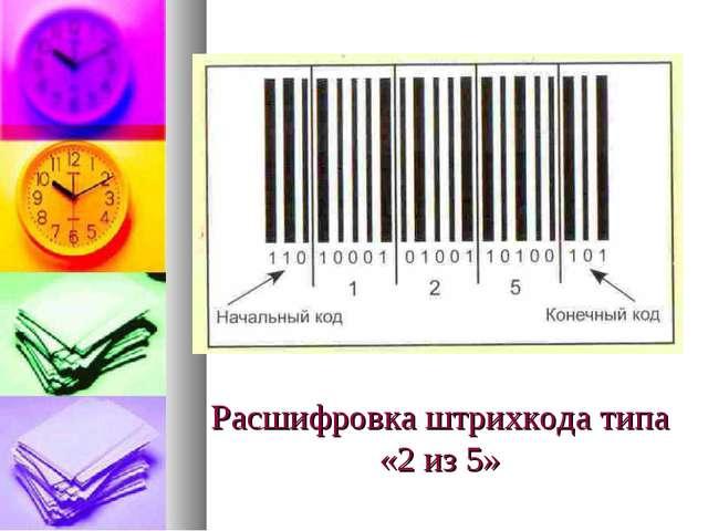 Расшифровка штрихкода типа «2 из 5»
