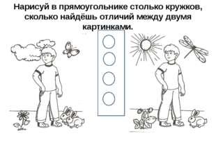 Нарисуй в прямоугольнике столько кружков, сколько найдёшь отличий между двумя