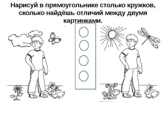 Нарисуй в прямоугольнике столько кружков, сколько найдёшь отличий между двумя...