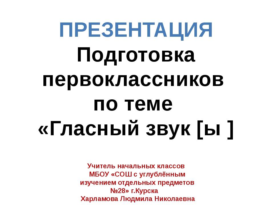 Учитель начальных классов МБОУ «СОШ с углублённым изучением отдельных предмет...