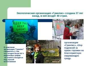 Экологическая организация «Гринпис» создана 37 лет назад, в неё входят 40 стр