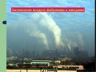 Загрязнение воздуха фабриками и заводами