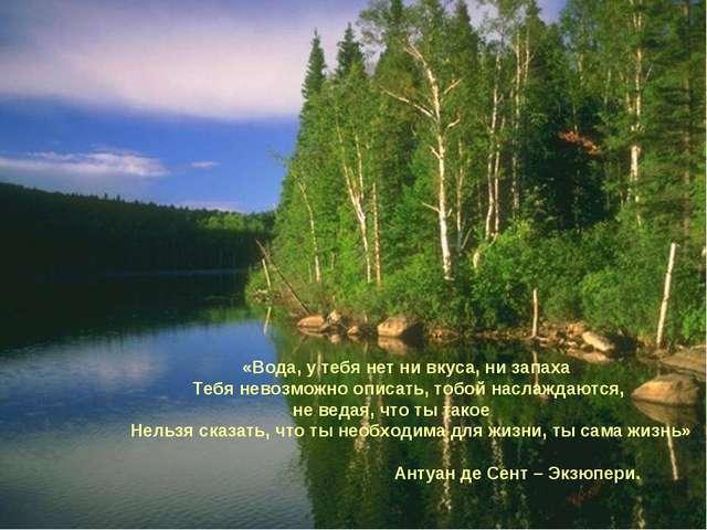 «Вода, у тебя нет ни вкуса, ни запаха Тебя невозможно описать, тобой наслажд...