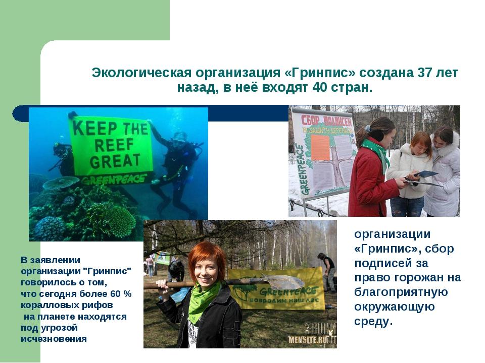 Экологическая организация «Гринпис» создана 37 лет назад, в неё входят 40 стр...