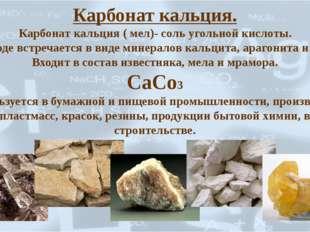 Карбонат кальция. Карбонат кальция ( мел)- соль угольной кислоты. В природе в
