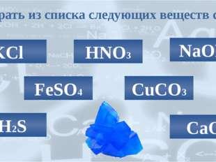 FeSO4- соль Выбрать из списка следующих веществ соли: CuCO3- соль KCl- соль