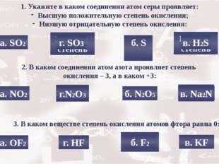 Низшая степень Высшая степень 1. Укажите в каком соединении атом серы проявля