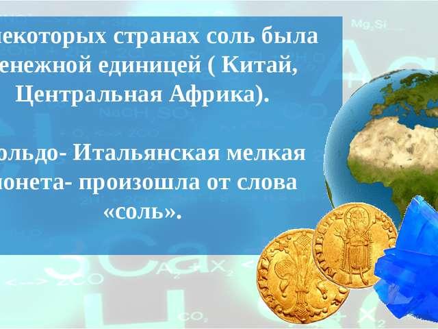 В некоторых странах соль была денежной единицей ( Китай, Центральная Африка)....