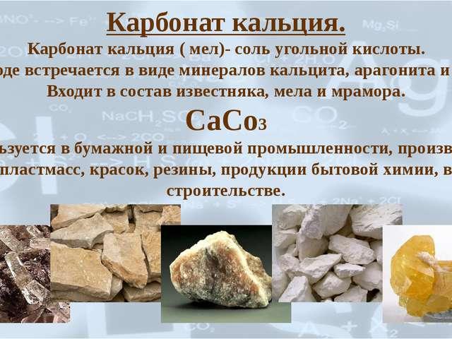 Карбонат кальция. Карбонат кальция ( мел)- соль угольной кислоты. В природе в...