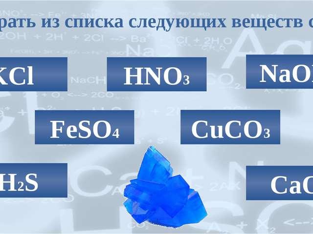 FeSO4- соль Выбрать из списка следующих веществ соли: CuCO3- соль KCl- соль...