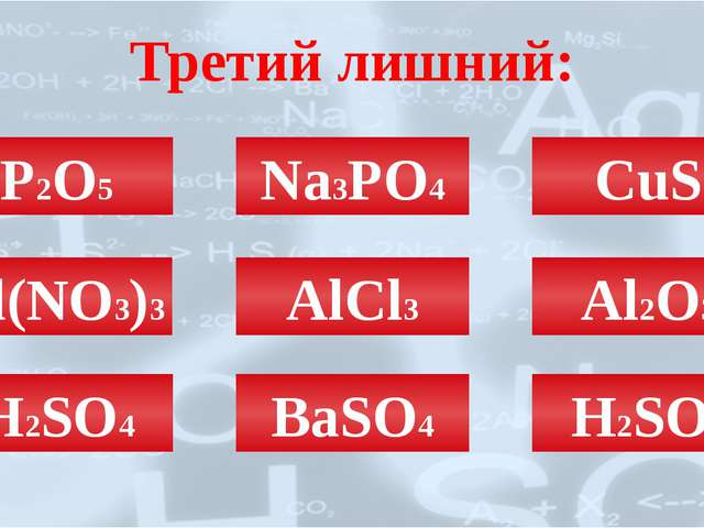 Третий лишний: P2O5 H2SO4 Na3PO4 Al2O3 AlCl3 Al(NO3)3 CuS H2SO3 BaSO4