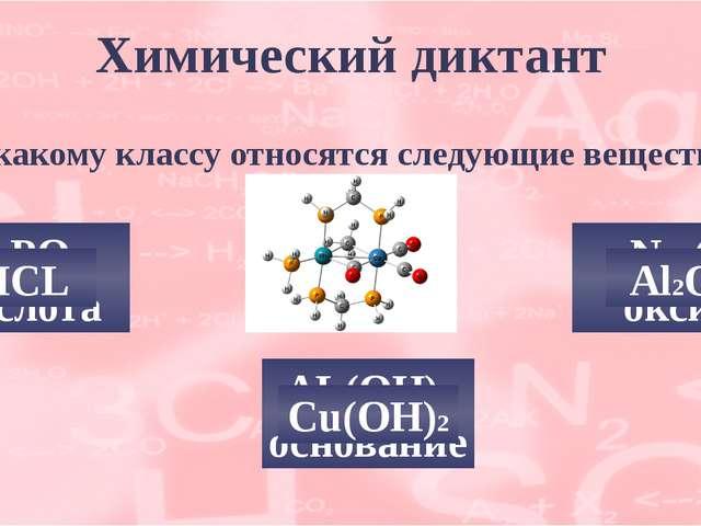 Химический диктант H3PO4 кислота К какому классу относятся следующие вещества...