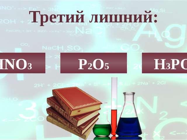 Третий лишний: HNO3 H3PO4 P2O5