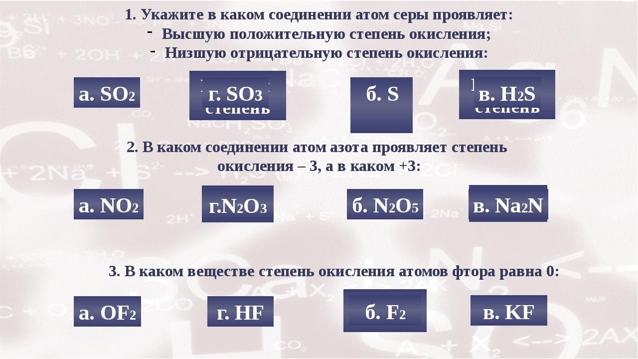 Низшая степень Высшая степень 1. Укажите в каком соединении атом серы проявля...