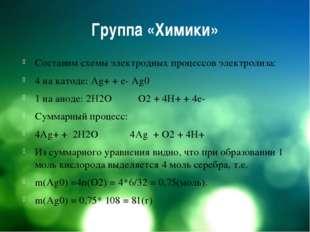 Группа «Химики» Составим схемы электродных процессов электролиза: 4 на катоде