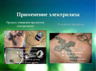 Применение электролиза Процесс очищения предметов электролизом Результат проц