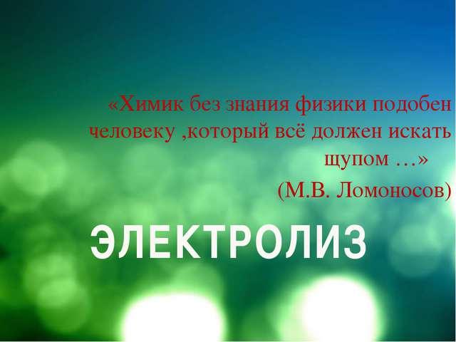 «Химик без знания физики подобен человеку ,который всё должен искать щупом …...