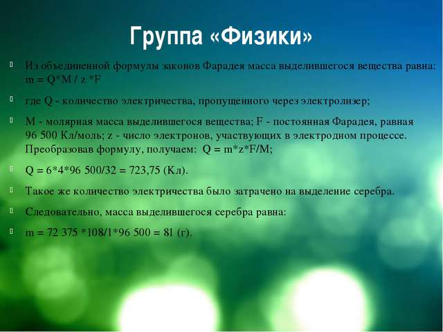 Группа «Физики» Из объединенной формулы законов Фарадея масса выделившегося в...