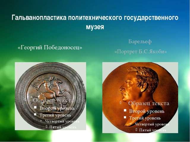 Гальванопластика политехнического государственного музея «Георгий Победоносец...