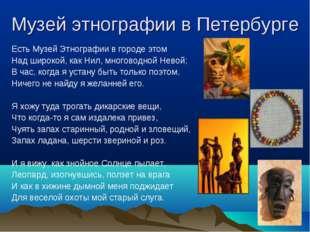 Музей этнографии в Петербурге Есть Музей Этнографии в городе этом Над широкой