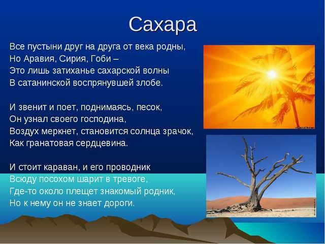 Сахара Все пустыни друг на друга от века родны, Но Аравия, Сирия, Гоби – Это...