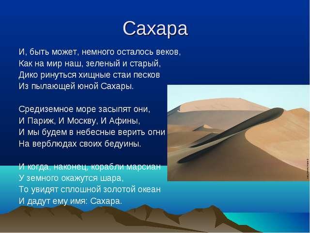 Сахара И, быть может, немного осталось веков, Как на мир наш, зеленый и стары...