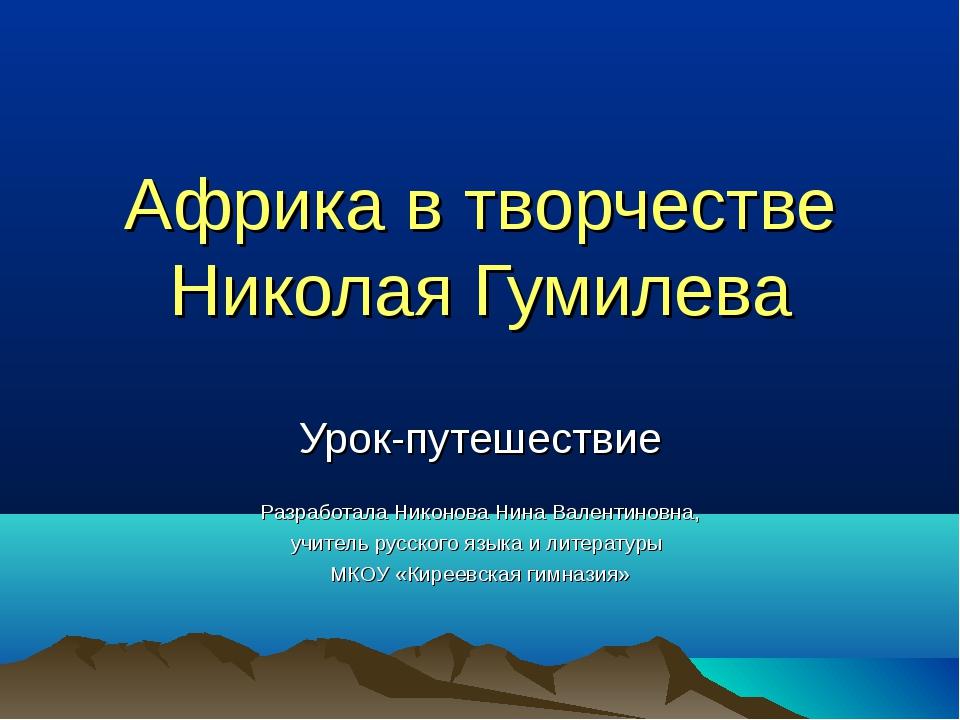 Африка в творчестве Николая Гумилева Урок-путешествие Разработала Никонова Ни...