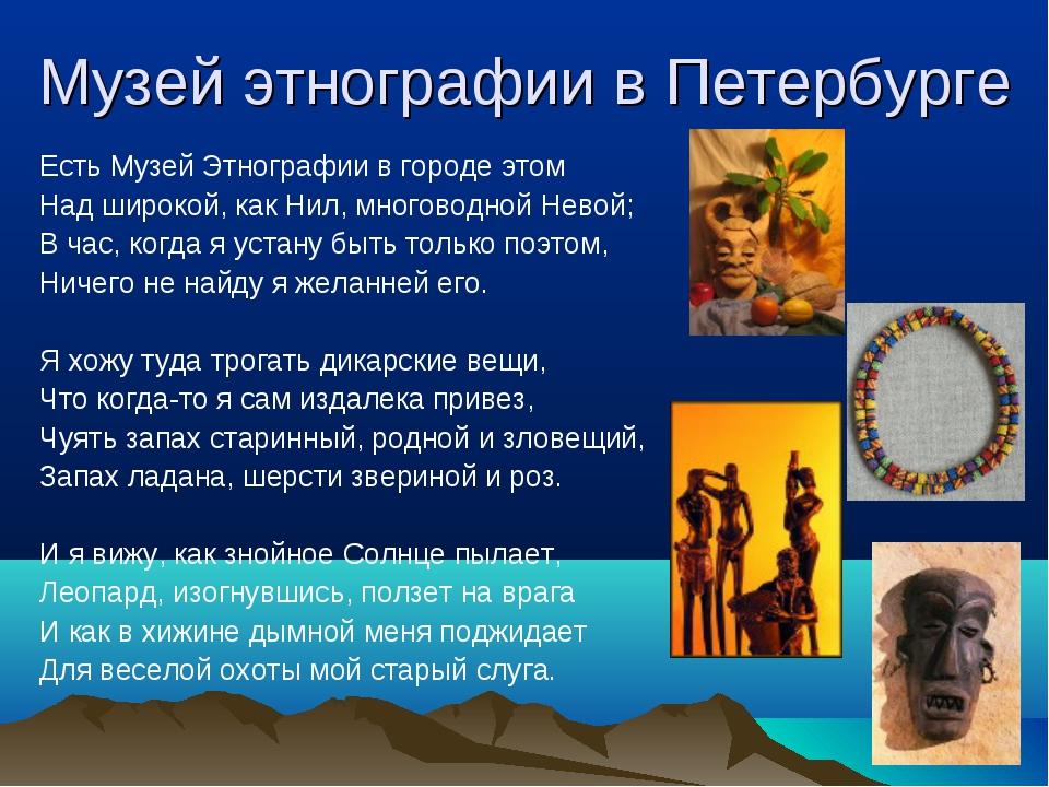 Музей этнографии в Петербурге Есть Музей Этнографии в городе этом Над широкой...
