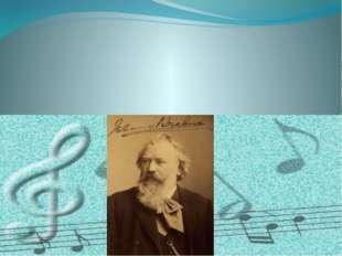 И. Брамс Венгерский танец N5