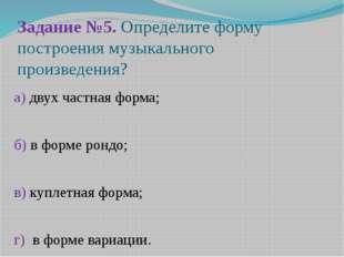 Задание №5. Определите форму построения музыкального произведения? а) двух ча
