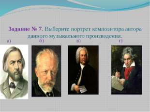 Задание № 7. Выберите портрет композитора автора данного музыкального произв