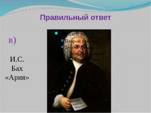 Правильный ответ в) И.С. Бах «Ария»