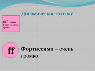 Динамические оттенки mf меццо форте- не очень громко ff Фортиссимо – очень гр