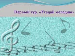 Первый тур. «Угадай мелодию»