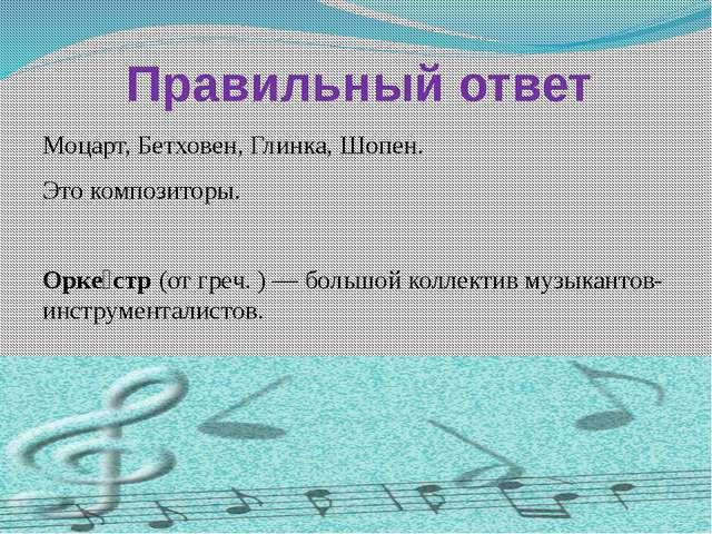 Правильный ответ Моцарт, Бетховен, Глинка, Шопен. Это композиторы. Орке́стр (...