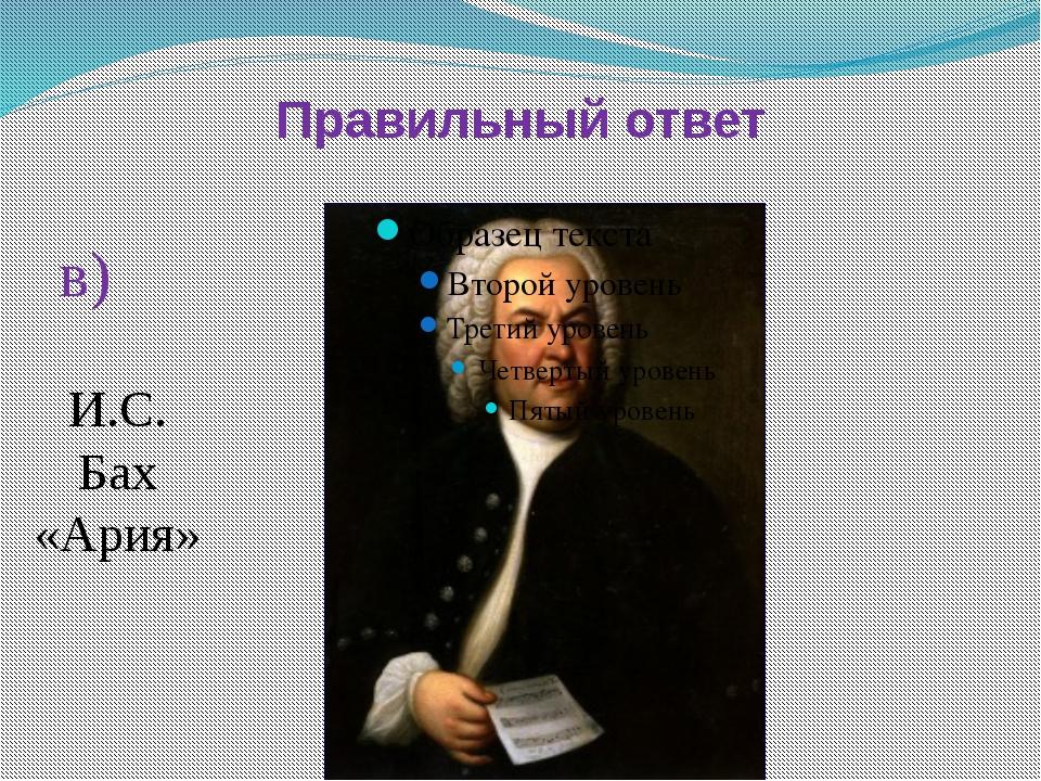 заявил, презентация викторина музыкальная бах нашей