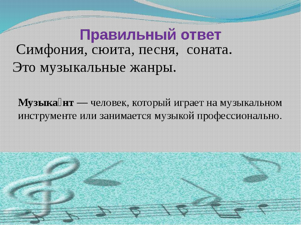Правильный ответ Музыка́нт — человек, который играет на музыкальном инструмен...