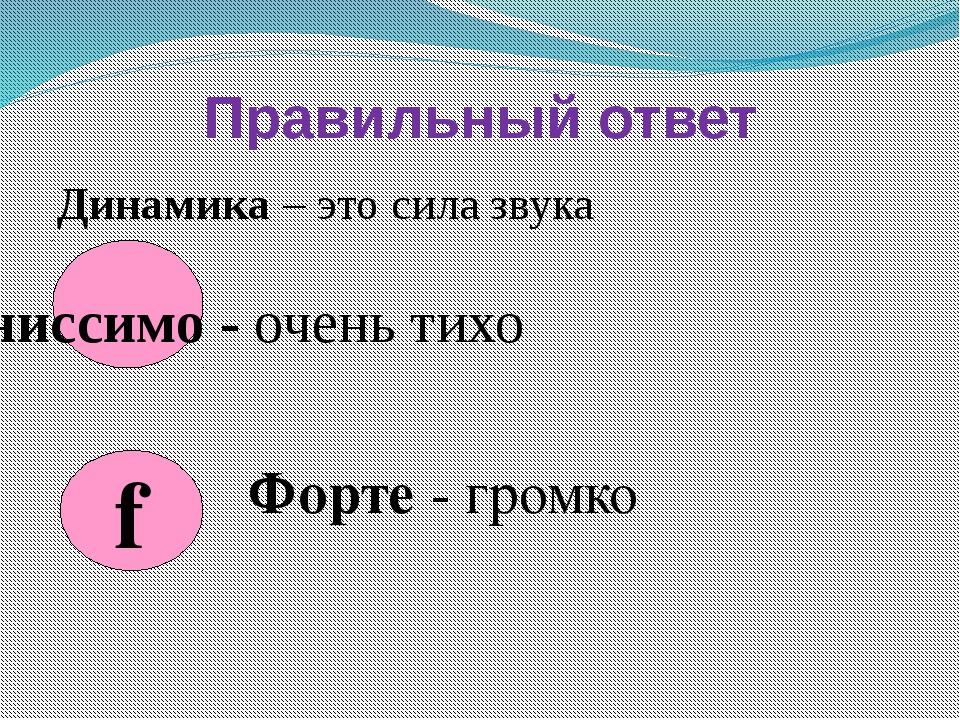 Правильный ответ Динамика – это сила звука pp пианиссимо - очень тихо f Форте...