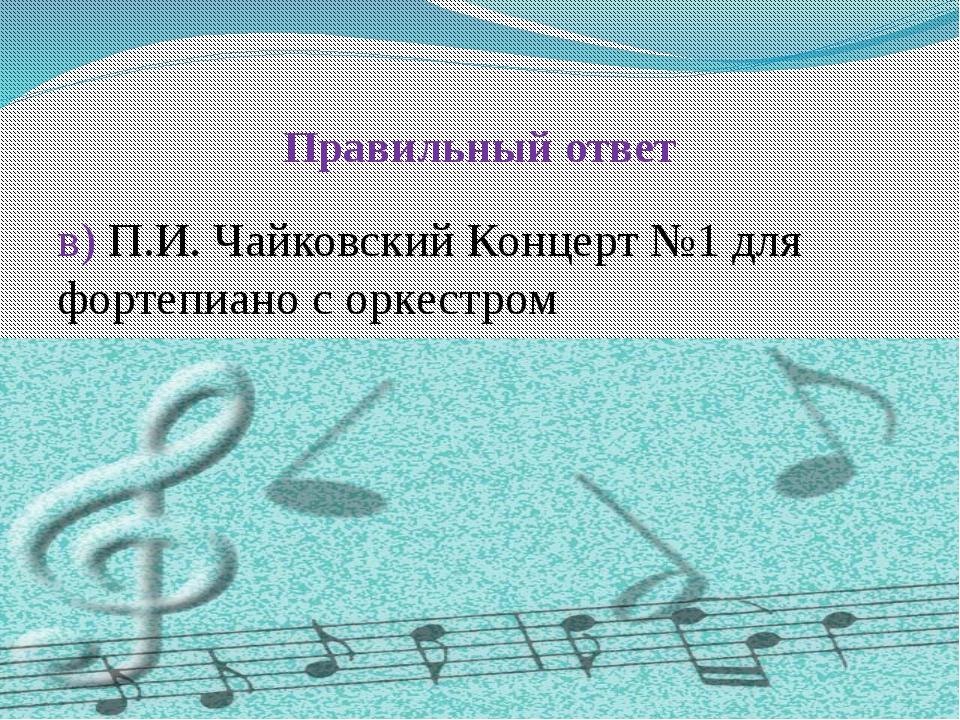 Правильный ответ в) П.И. Чайковский Концерт №1 для фортепиано с оркестром