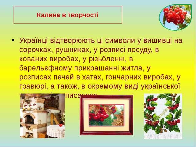 Українці відтворюють ці символи у вишивці на сорочках, рушниках, у розписі по...