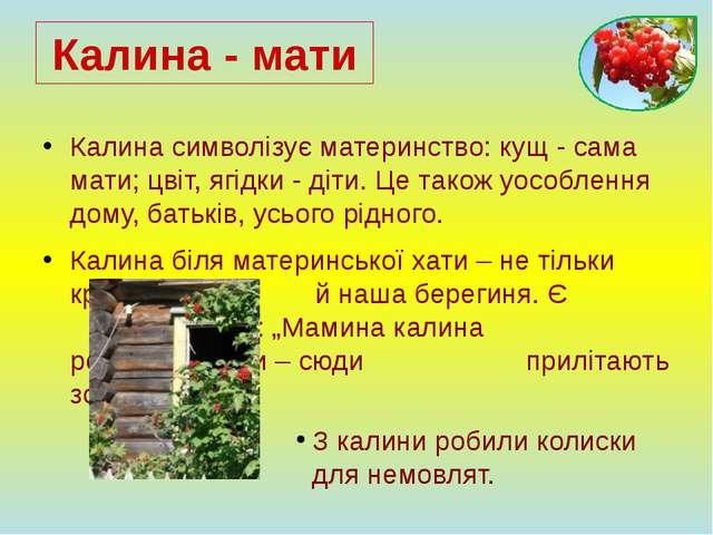 Калина символізує материнство: кущ - сама мати; цвіт, ягідки - діти. Це також...
