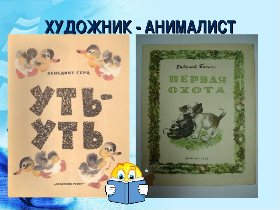 ХУДОЖНИК - АНИМАЛИСТ