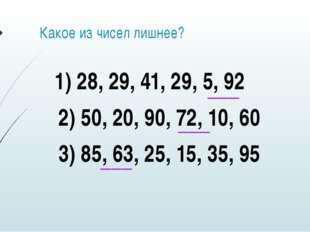 Какое из чисел лишнее? 1) 28, 29, 41, 29, 5, 92 2) 50, 20, 90, 72, 10, 60 3)