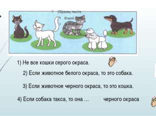 1) Не все кошки серого окраса. 2) Если животное белого окраса, то это собака