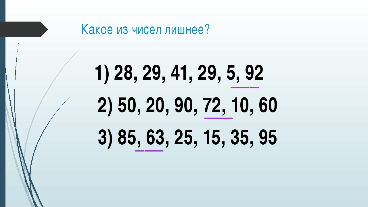 Какое из чисел лишнее? 1) 28, 29, 41, 29, 5, 92 2) 50, 20, 90, 72, 10, 60 3)...