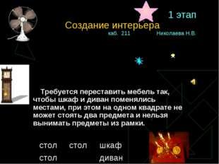 1 этап Создание интерьера каб. 211 Николаева Н.В.  Требуется переставить