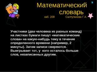 Математический словарь каб. 209 Салтуганова Г.А. Участники (два человека из