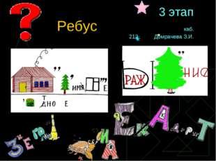 3 этап Ребускаб. 212 Домрачева З.И.